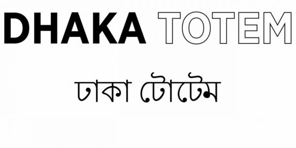 Dhaka Totem guide book, capital city of Bangladesh, Urban tourism travel